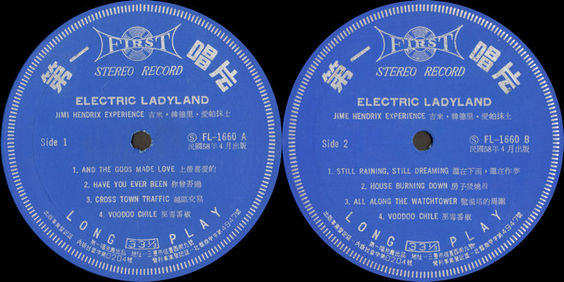 Discographie : Rééditions & Compilations - Page 7 FirstFL-1660-1661-ElectricLadylandLabel1_zps14a49119