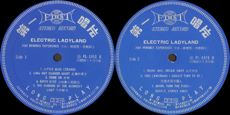 Discographie : Rééditions & Compilations - Page 7 FirstFL-1660-1661-ElectricLadylandLabel2_zps55597896