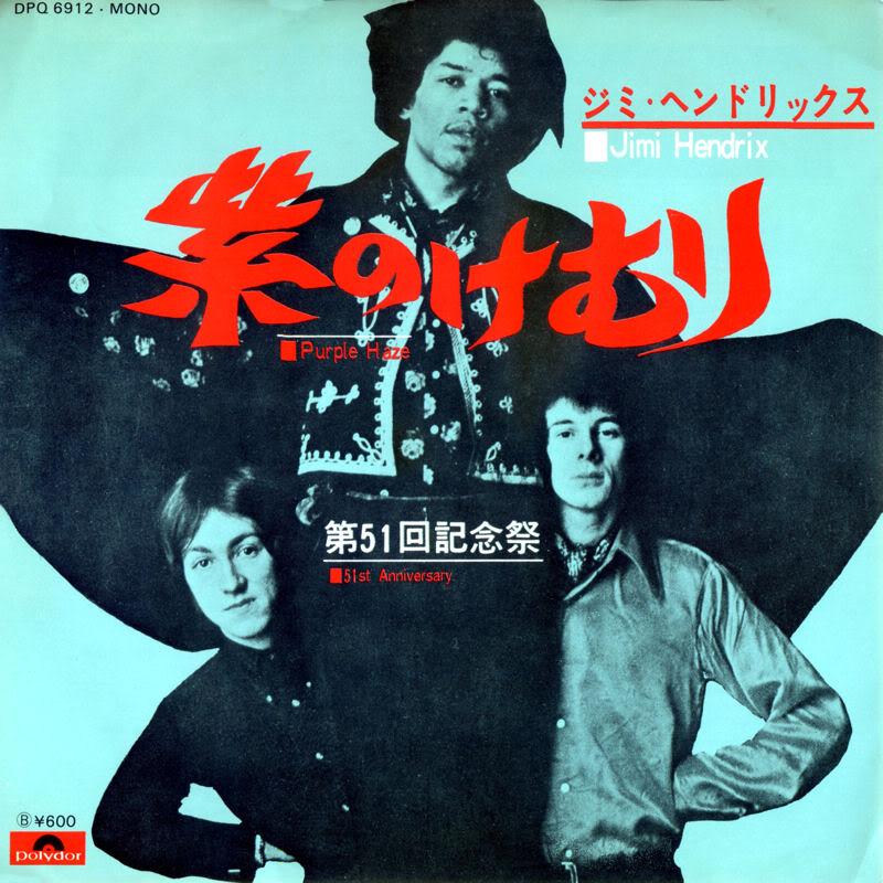 Discographie : 45 Tours : SP,  EP,  Maxi 45 tours 1968%20Polydor%20DPQ6912-PurpleHaze-51stAnniversaryFront
