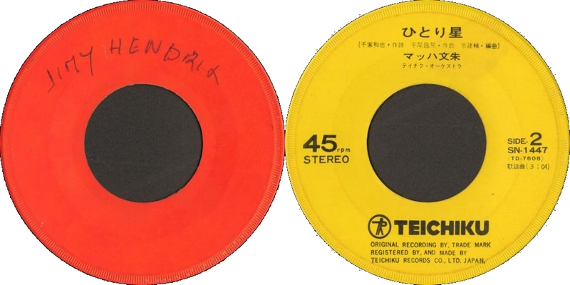 Discographie : 45 Tours : SP,  EP,  Maxi 45 tours - Page 9 1975%20Teichiku%20SN-1447-BlueSuedeShoes
